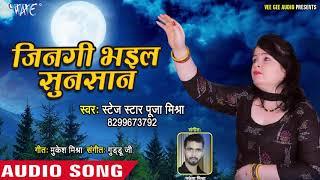 इस आवाज़ पे रो पड़े है दर्शक || Jindagi Bhail Sunsaan || जिसने भी सुना रो ही दिया | Hindi Sad