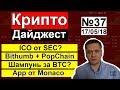 КриптоДайджест №37: ICO проект от SEC | Основатель Twitter о валюте для интернета | Шампунь за BTC