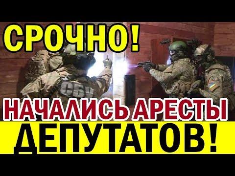 Прогремел ГРОМКИЙ АРЕСТ - депутатов Трясет от страха!