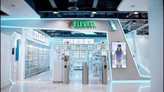 7-ELEVEN【 未來超商X 門市】