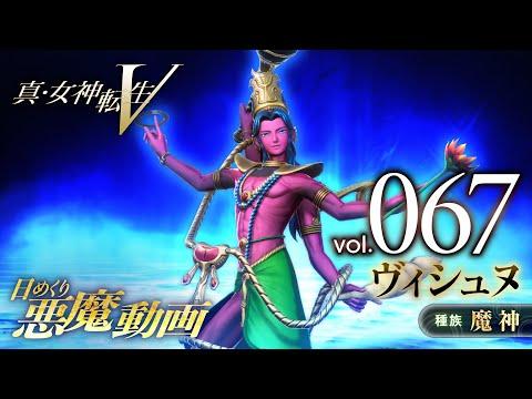 ヴィシュヌ - 真・女神転生V 日めくり悪魔 Vol.067