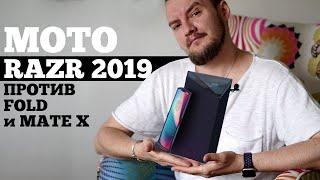 Чем Moto Razr V4 уделает Galaxy Fold и Mate X  Droider Show 442