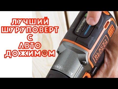 Лучший шуруповерт ГОДА! с АВТО-ДОЖИМОМ! Аккумулятор литиевый! ДРЕЛЬ!