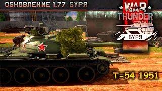 War Thunder │ На прокачке танк Т-54 1951