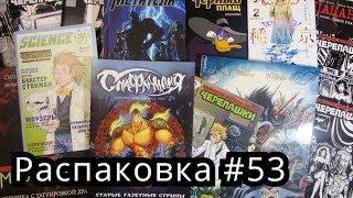 Распаковка комиксов и манги #53 Новинки Обзор