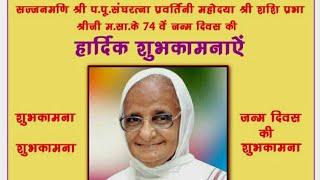 ||Happy Birthday Song |Guruvarya S. Shashi Prabha S.Ji. M.sa. # Diamond Jubli # Singer Prachi Jain #