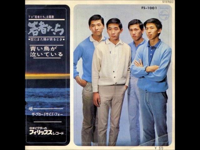 ザ・ブロードサイド・フォー The Broadside Four★若者たち-空にまた陽が昇るとき(1966年)