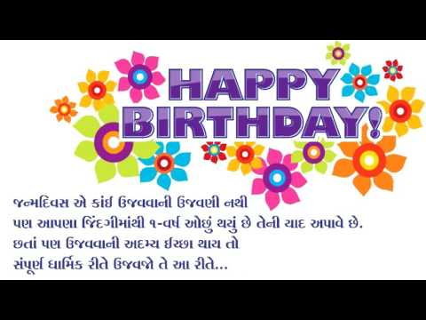 Brand New Gujarati Birthday Song
