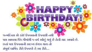 Brand New Gujarati Birthday Song