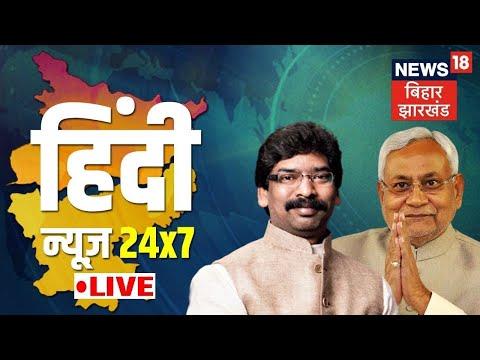 News18 Bihar Jharkhand LIVE | Patna News Updates | Bihar Politics News | Hindi News | बिहार न्यूज़
