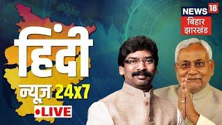 Bahas Bihar Ki | Bihar Election 2020 | Jharkhand By-election | News18 Bihar Jharkhand LIVE
