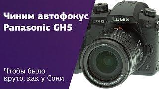 Чиним автофокус в камері Panasonic GH5