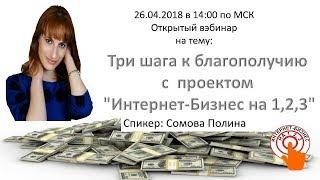 """3 шага к благополучию с проектом """"Интернет-Бизнес на 1,2,3"""". Полина Сомова"""