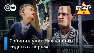 """Рэп-батл Собянина и Навального – """"Заповедник"""", выпуск 39, сюжет 1"""