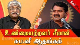 Seeman is not truthful to people suba veerapandian tamil news live