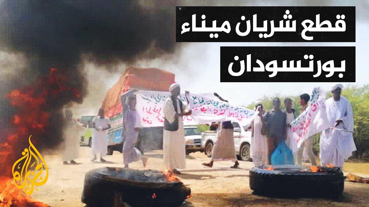 السودان.. تصاعد أزمة إغلاق الطرق بين ميناء بورتسودان وباقي المدن  - نشر قبل 2 ساعة