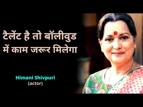 Acting Tips | Acting Advice | Himani Shivpuri | Joinfilms