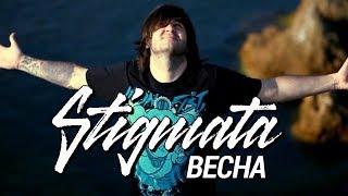 Смотреть клип Stigmata - Весна