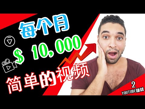 Youtube賺錢 | 做$ 10,000每月在YouTube上传简单的视频 - 完全教程【老板学校】