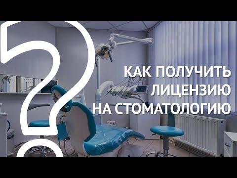 ЛИЦЕНЗИЯ НА СТОМАТОЛОГИЮ: как получить медицинскую лицензию для стоматологической клиники?
