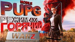 Пубг мобайл 4 на 4 новый режим. Приколы в трусах и на русском) Обновление pubg mobile 2019