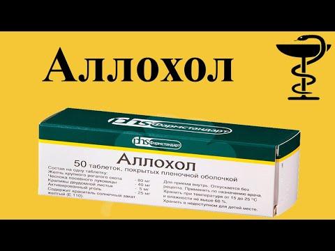 Аллохол - таблетки для печени   Желчегонное средство   Инструкция по применению и цена