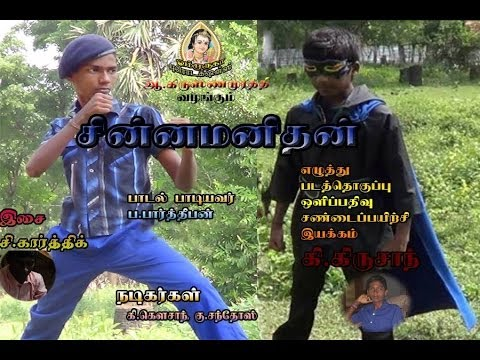 Tamil short film(sinna manithan)