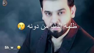 احمد جواد راح الزين ahmed jawad rah alzain لاكن بطريقه صوت جميله