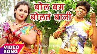 Bol Bam 2017 काँवर गीत - Babua Nitish - Bol Bam Bol Bam Bolatani  - Bhojpuri Kanwar Geet 2017