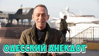 Еврейские анекдоты из Одессы! Жизненный анекдот!