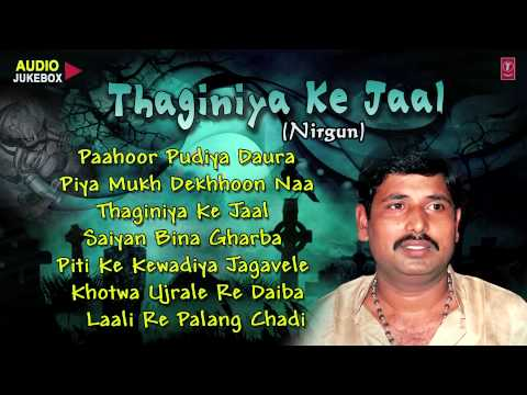 THAGINIYA KE JAAL - Bhojpuri NIRGUN Audio songs - HARIDWAR SINGH