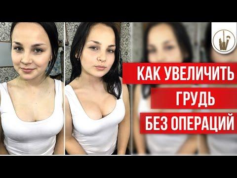 Подтяжка груди — Ростов-на-Дону, Краснодар.