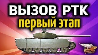 Стрим - Вызов от Ростелеком - Первый этап - 6 000 000 рублей на кону