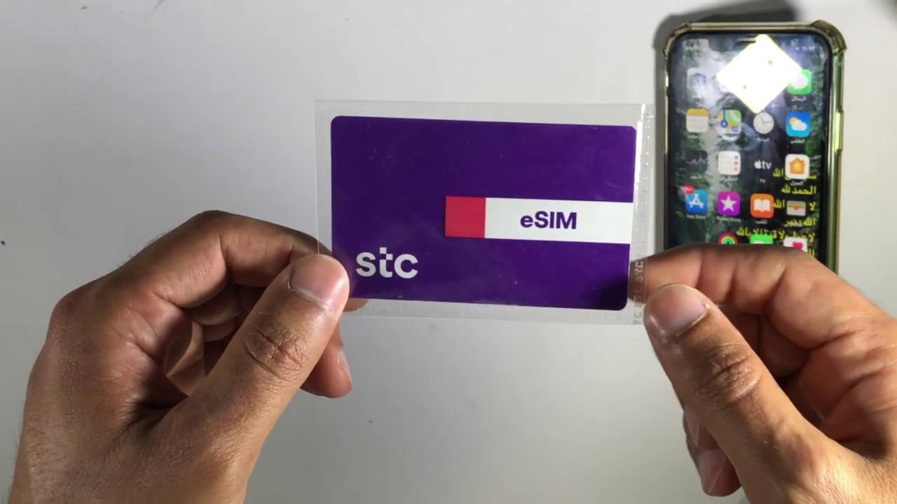 طريقة تفعيل الشريحه الالكترونية Esim Stc الاتصالات السعودية Youtube