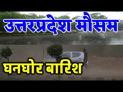 उत्तर प्रदेश मौसम Lucknow Weather Report Mosam  Uttar Pradesh Weather  16 June 2021 16 जून