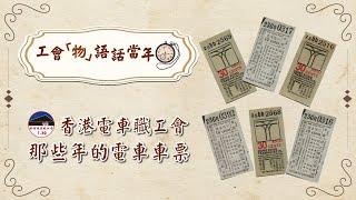 【工會「物」語話當年】香港電車職工會:那些年的電車車票