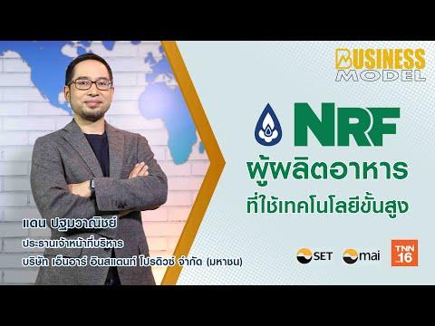 NRF ผู้ผลิตอาหารที่ใช้เทคโนโลยีขั้นสูง I Business Model 2021 Ep10