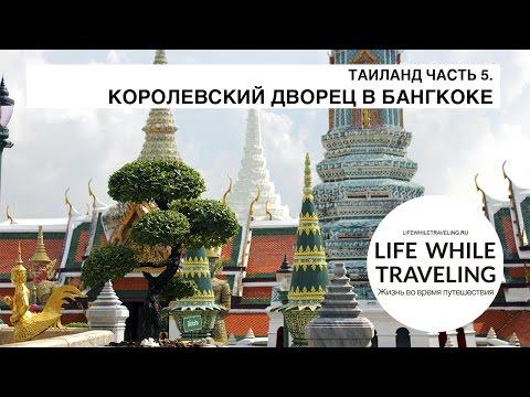 Королевский Дворец в Бангкоке. Таиланд 2015. Часть 5