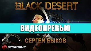 Превью игры Black Desert Online