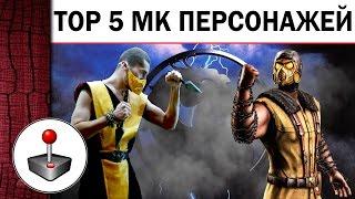 ТОП 5 Популярных персонажей в Мортал Комбат в костюме Скорпиона.