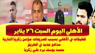 اخبار النادي الاهلي اليوم السبت 26-1-2019