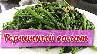 Горчичный салат или горчичная трава