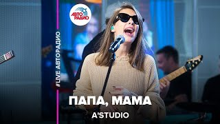 A'Studio - Папа, Мама (LIVE @ Авторадио)