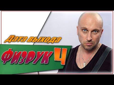 Физрук 4 сезон 1 серия смотреть онлайн бесплатно