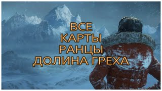 RISE OF THE TOMB RAIDER - ВСЕ КАРТЫ И РАНЦЫ - ДОЛИНА ГРЕХА