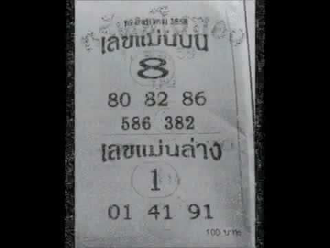 บอกลาภด้วยตัวเลข หวย งวดวันที่ 16/8/59