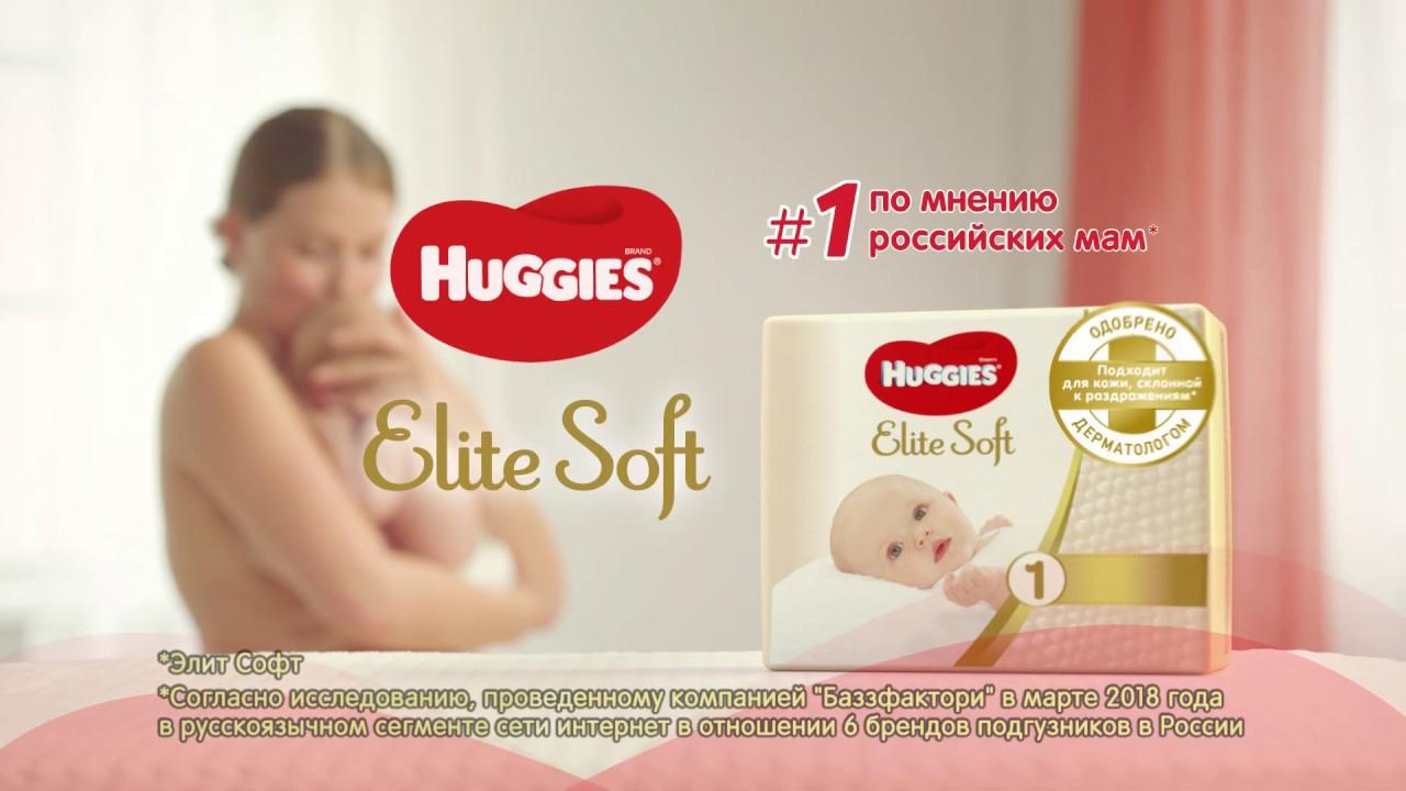 Подгузники Huggies Elite Soft (3-5 кг) 50 шт