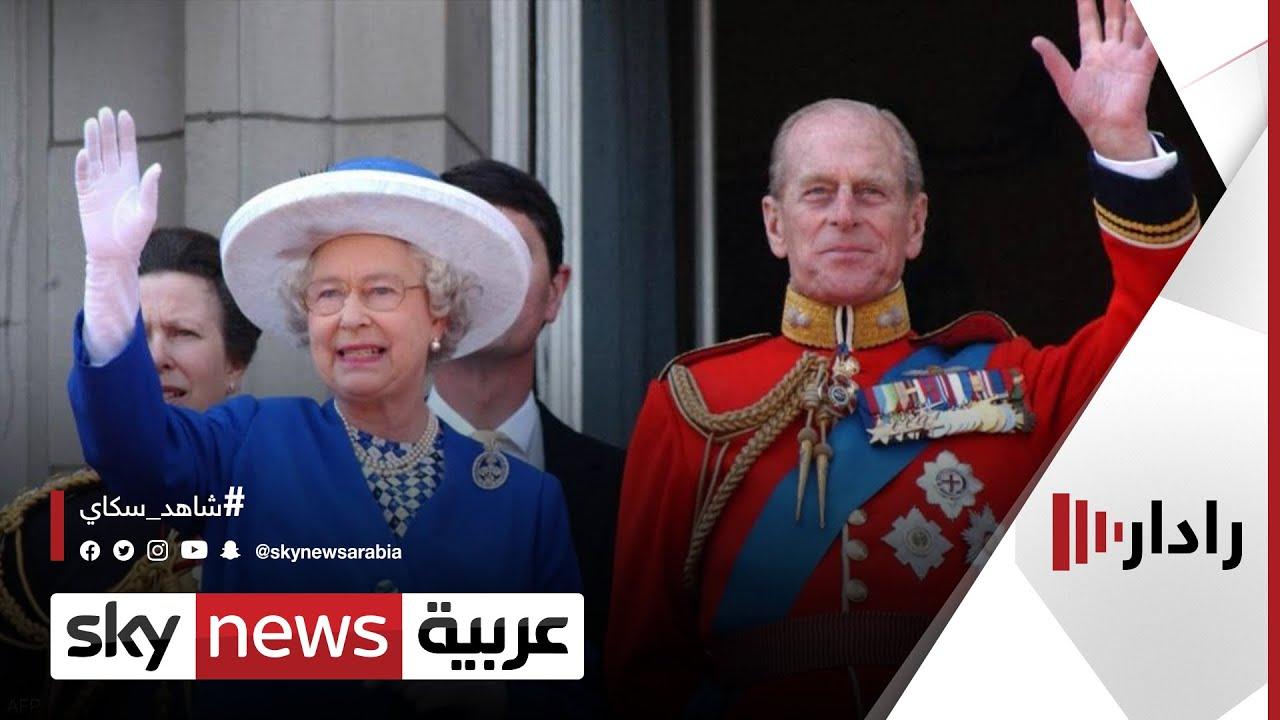 استمرار الاستعدادات ببريطانيا لتشييع جنازة الأمير فيليب | #رادار  - نشر قبل 37 دقيقة