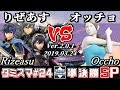 【スマブラSP】タミスマ#24 準決勝 りぜあす(カムイ/ルキナ/マルス) VS オッチョ(Wii Fit トレーナー) - オンライン大会