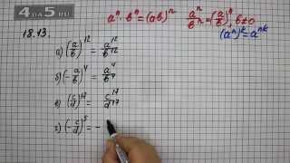 Упражнение 18.13. Алгебра 7 класс Мордкович А.Г.